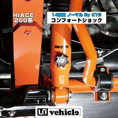 【UIvehicle/ユーアイビークル】ハイエース 200系 コンフォートショックアブソーバー (ノーマルストローク)1~4型全車全グレード対応!乗り心地改善!車検対応!複筒式で減衰力14段階調整機能付き!!安心の日本(KYB)製