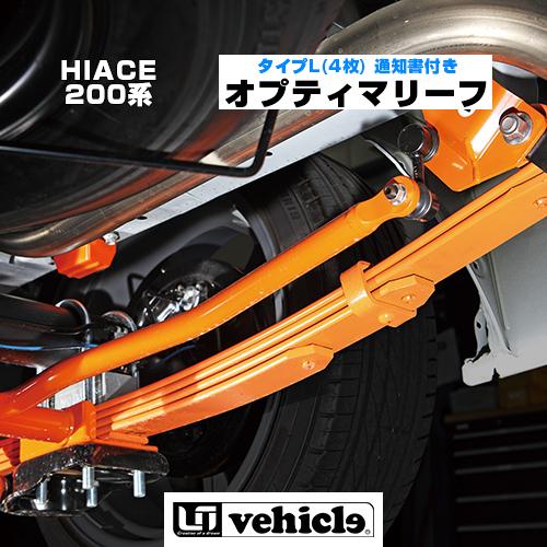 【UIvehicle/ユーアイビークル】ハイエース 200系 オプティマリーフリーフ タイプL(4枚)1~4型全車全グレード対応!乗り心地改善! 突き上げ改善!!車検対応,通知書付!! 安心の日本製!!