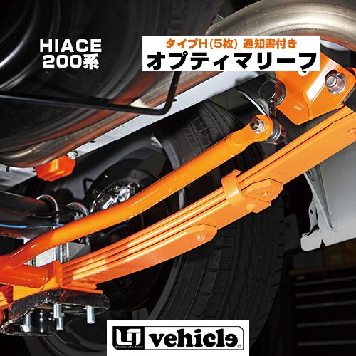 【UIvehicle/ユーアイビークル】ハイエース 200系 オプティマリーフリーフ タイプH(5枚)1~4型全車全グレード対応!乗り心地改善! 突き上げ改善!!車検対応,通知書付!! 安心の日本製!!