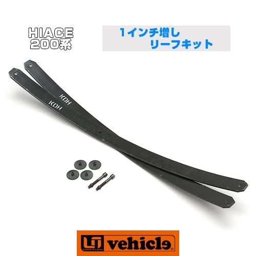 【UIvehicle/ユーアイビークル】ハイエース 200系 1インチ増しリーフキット 2~4型全グレード(スーパーGL,S-GL,DX)対応ケツ下がり改善!乗り心地改善!車検対応!安心の日本製!!