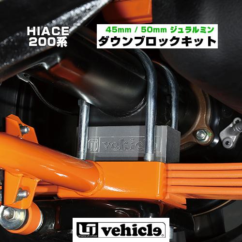 【UIvehicle/ユーアイビークル】ハイエース 200系 ジュラルミンダウンブロックキット 45mm,50mm1~4型全車全グレード対応!ローダウン用ブロック! 5mm単位でラインナップ!!専用Uボルト付属,強度試験成績書付属! 安心の日本製!!