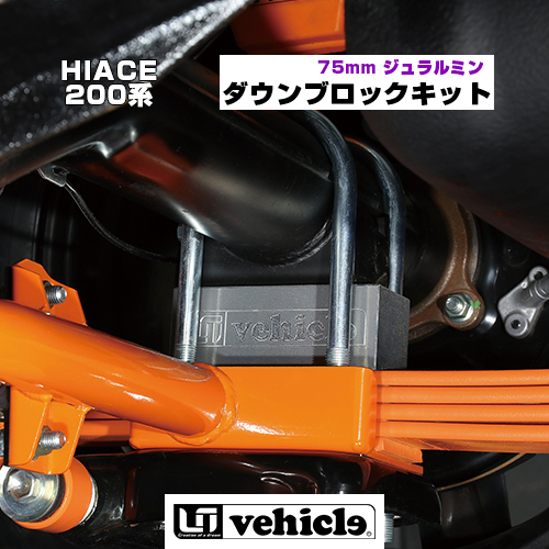 【UIvehicle/ユーアイビークル】ハイエース 200系 ジュラルミンダウンブロックキット 75mm,80mm1~4型全車全グレード対応!ローダウン用ブロック! 5mm単位でラインナップ!!専用Uボルト付属,強度試験成績書付属! 安心の日本製!!