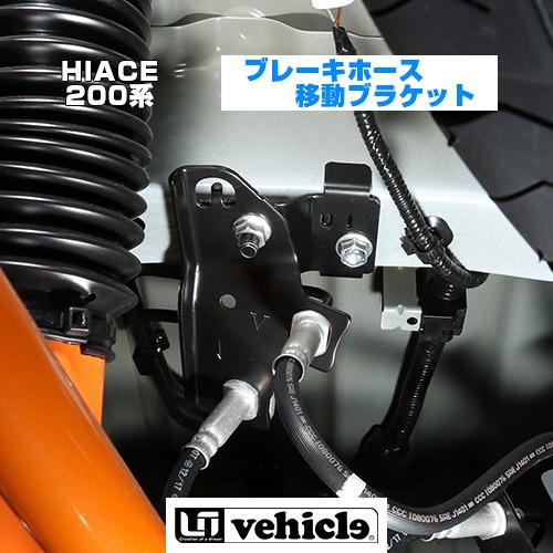 UIvehicle ユーアイビークル 宅送 ハイエース 200系 ブレーキホース移動ブラケットVSC装着車には必需品のアイテム 安心の日本製 4型後期 ~4型最終 2020 ~ 6型 5型 対応 VSC装着車専用