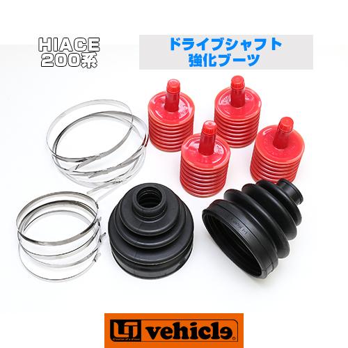 【UIvehicle/ユーアイビークル】ハイエース 200系 ドライブシャフト強化ブーツ(内側) 1~4型 4WD車 全グレード(スーパーGL,S-GL,GL,DX,グランドキャビン)対応純正交換タイプ ブーツ破れ対策!車検対応!
