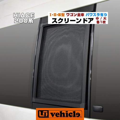 【UIvehicle/ユーアイビークル】ハイエース 200系 スクリーンドア 網戸(1~3型用) 中1枚+大1枚装着したままでも走行可能!グレード別専用設計!車検対応!車中泊に最適!車内快適!虫の侵入を防止!安心の日本製!!