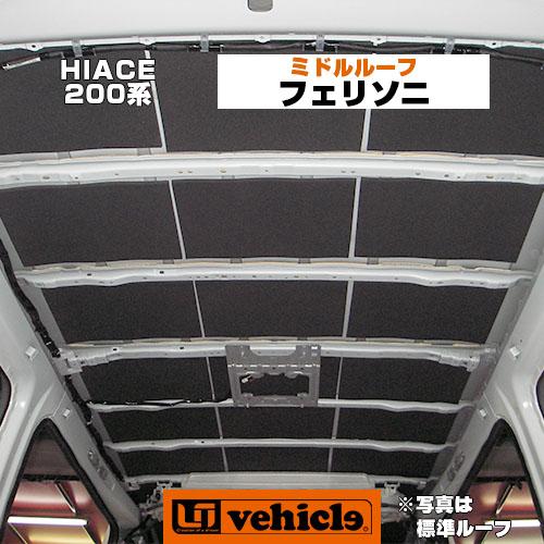 【UIvehicle/ユーアイビークル】ハイエース 200系 フェリソニ 防音材 ルーフパネル[Felisoni S-1] ミドルルーフ 1~4型(スーパーGL,S-GL,GL,DX) 1台分入り天井からの熱と音を軽減!!車中泊に最適!断熱効果!日本製!!
