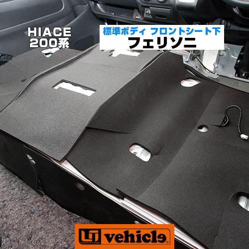 【UIvehicle/ユーアイビークル】ハイエース 200系 フェリソニ 防音材 フロントシート下[Felisoni S-07]標準ボディ(スーパーGL,S-GL) 1台分入りエンジンルームからあがってくる熱気と騒音を同時にシャットアウト!グレード別専用設計!日本製!!