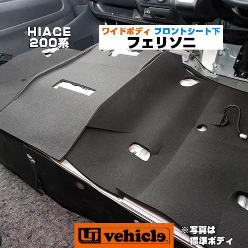 【UIvehicle/ユーアイビークル】ハイエース 200系 フェリソニ 防音材 フロントシート下[Felisoni S-07]ワイドボディ(スーパーGL,S-GL,GL,グランドキャビン) 1台分エンジンルームからくる熱気と騒音を同時にシャットアウト!グレード別専用設計!日本製!!
