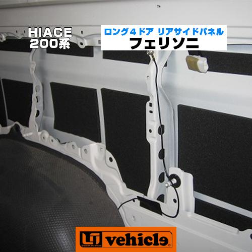 【UIvehicle/ユーアイビークル】ハイエース 200系 フェリソニ 防音材 リアサイドパネル ロング4ドア全車 1~4型(DX,GL) 1台分入りボディ側面からの熱と音を軽減!!車中泊に最適!断熱効果!日本製!!