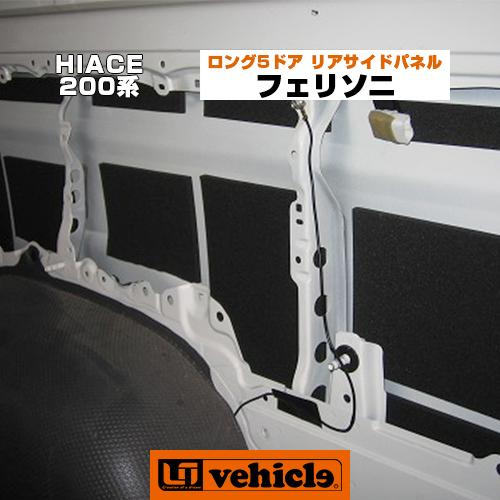 【UIvehicle/ユーアイビークル】ハイエース 200系 フェリソニ 防音材 リアサイドパネル ロング5ドア全車 1~4型(スーパーGL,S-GL,DX) 1台分入りボディ側面からの熱と音を軽減!!車中泊に最適!断熱効果!日本製!!