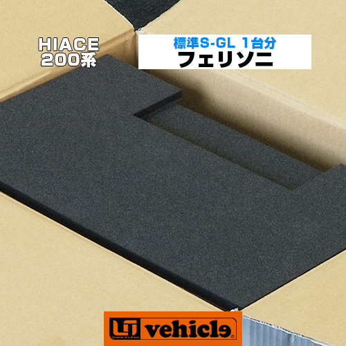 【UIvehicle/ユーアイビークル】ハイエース 200系 フェリソニ防音材 スタンダードタイプ フルセット標準ボディ(スーパーGL,S-GL) 1台分入り防音・断熱処理の為に必要なパーツを1台分まとめたセット!!日本製!!
