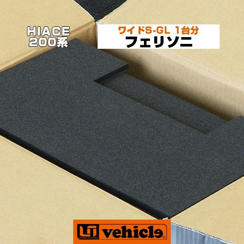 【UIvehicle/ユーアイビークル】ハイエース 200系 フェリソニ防音材 スタンダードタイプ フルセットワイドボディ(スーパーGL,S-GL) 1台分入り防音・断熱処理の為に必要なパーツを1台分まとめたセット!!日本製!!
