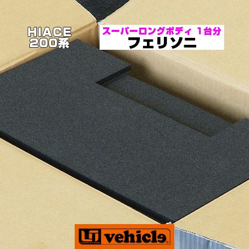 【UIvehicle/ユーアイビークル】ハイエース 200系 フェリソニ防音材 スタンダードタイプ フルセットスーパーロングボディ(DX,キャンパー特装) 1台分入り防音・断熱処理の為に必要なパーツを1台分まとめたセット!!日本製!!