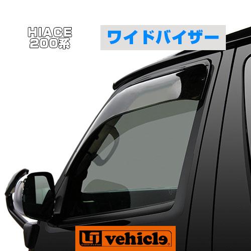 【UIvehicle/ユーアイビークル】ハイエース 200系 ワイドバイザー1~4型全車全グレード対応!ドアバイザー 純正比幅+30mm! 膨らみも大きいので窓拭きもラクラク!!両面テープ+専用金具で安心取付!!