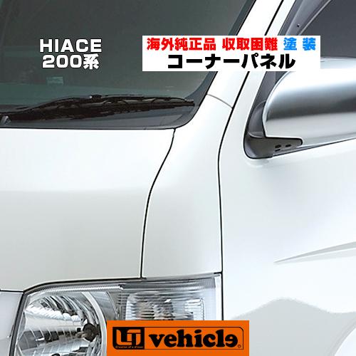 【UIvehicle/ユーアイビークル】ハイエース 200系 海外トヨタ純正コーナーパネル 純正色対応あり1~4型全車全グレード対応!海外純正品 逆輸入 TOYOTA HIACE