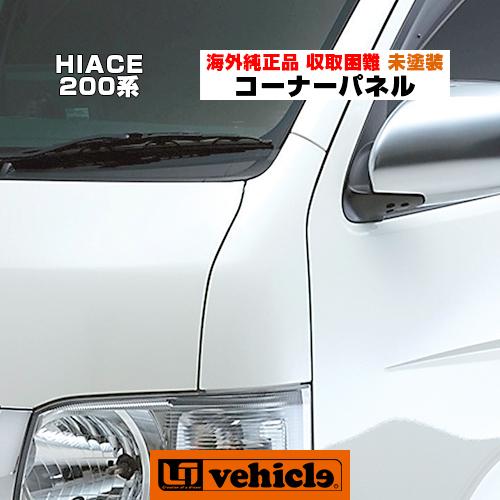 【UIvehicle/ユーアイビークル】ハイエース 200系 海外トヨタ純正コーナーパネル 未塗装1~4型全車全グレード対応!海外純正品 逆輸入 TOYOTA HIACE
