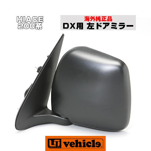 【UIvehicle/ユーアイビークル】ハイエース 200系 海外純正DX用左ドアミラー 未塗装 素地1~4型 DX用 助手席側ミラー海外純正品 逆輸入 TOYOTA HIACE VAN COMMUTER DX