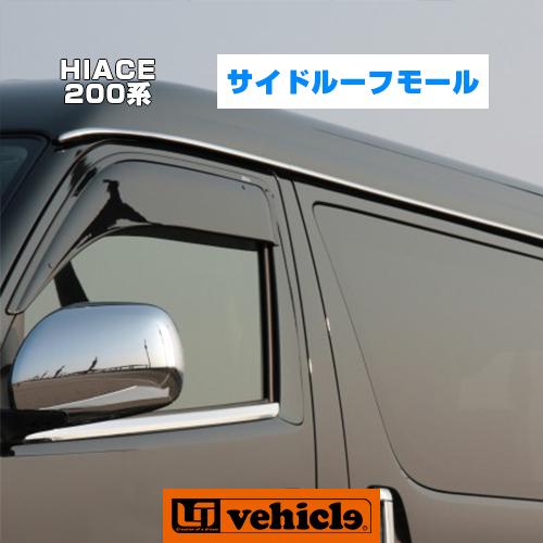 【UIvehicle/ユーアイビークル】ハイエース 200系 サイドルーフモール1~4型全車全グレード対応(除くハイルーフ)レインガーターをお洒落にドレスアップ!!メッキタイプとブラックタイプの設定あり!!ハメ込むだけの簡単取付け!!