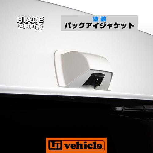 【UIvehicle/ユーアイビークル】ハイエース 200系 バックアイジャケット1~4型全車全グレード対応!リアアンダーミラーを外した所にバックカメラを取り付けた場合の純正色塗装済みABS製カバー!!安心の日本製!!