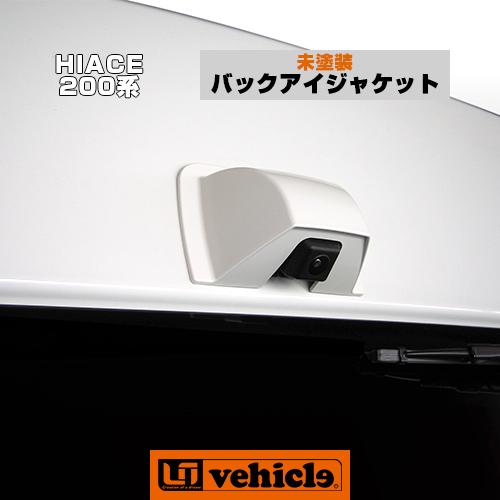 【UIvehicle/ユーアイビークル】ハイエース 200系 バックアイジャケット1~4型全車全グレード対応!リアアンダーミラーを外した所にバックカメラを取り付けた場合の未塗装ABS製カバー!!安心の日本製!!