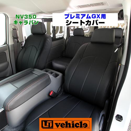 【UIvehicle/ユーアイビークル】NV350 キャラバン プレミアムGX用 シートカバークッション性・通気性を高め快適なドライブをお約束!!シートベルト対応!!専用設計なのでベストなフィッティング!!耐熱性素材を採用!!防水加工・防臭加工済み!!