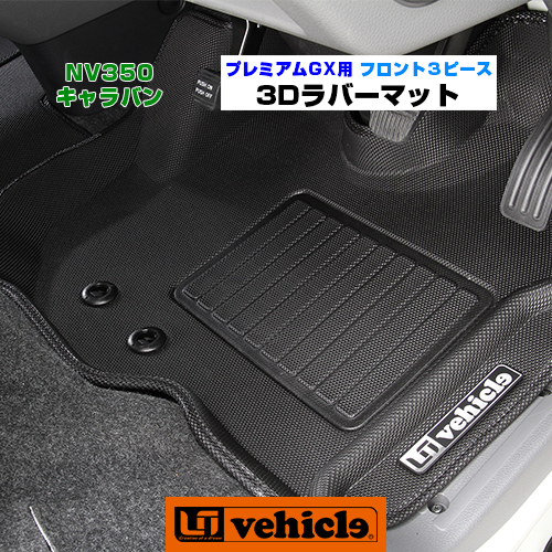 【UIvehicle/ユーアイビークル】NV350 キャラバン プレミアムGX用3Dラバーマット フロント3ピースユーアイビークルオリジナルプレート付き!!