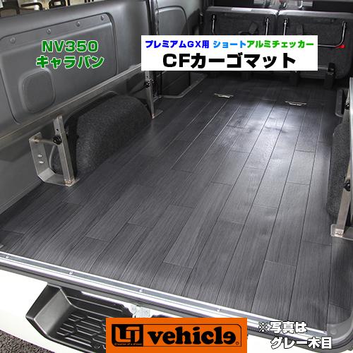 【UIvehicle/ユーアイビークル】NV350 キャラバン プレミアムGX用 CFカーゴマット (ショート2m アルミチェッカープレート柄)安心の日本製荷室の汚れを防ぐ!!純正カーペットの上に敷くだけ簡単取付!!NV350プレミアムGX専用カット済み!!