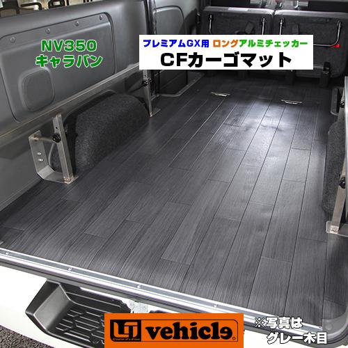 【UIvehicle/ユーアイビークル】NV350 キャラバン プレミアムGX用 CFカーゴマット (ロング3m アルミチェッカープレート柄)安心の日本製荷室の汚れを防ぐ!!純正カーペットの上に敷くだけ簡単取付!!NV350プレミアムGX専用カット済み!!