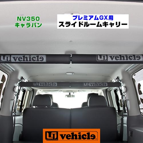 【UIvehicle/ユーアイビークル】NV350 キャラバン スライドルームキャリアー安心の日本製!!NV350プレミアムGX専用設計!!バーの高さは4段階調整可能!!キャリアバーはスライドレール内を前後に移動でき、お持ちのボードに合わせた位置で固定可能!!