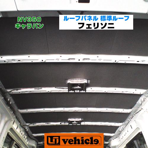 【UIvehicle/ユーアイビークル】NV350 キャラバン フェリソニ防音材 ルーフパネル(標準ボディ用)安心の日本製!!遮音性・吸音性を限界まで高めた特殊スポンジによる車内快適化!!断熱性も非常に高く一般的なグラスウールと同等以上!!