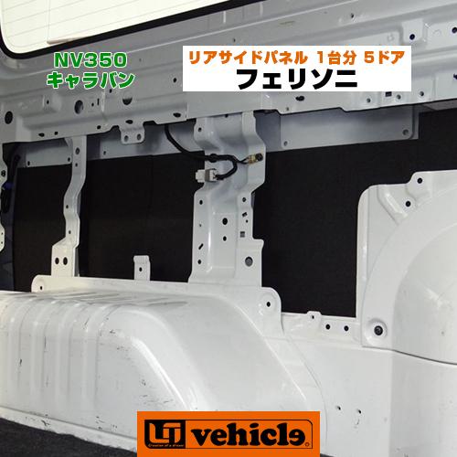 【UIvehicle/ユーアイビークル】NV350 キャラバン フェリソニ防音材 リアサイドパネル ロング5ドア用安心の日本製!!遮音性・吸音性を限界まで高めた特殊スポンジによる車内快適化!!断熱性も非常に高く一般的なグラスウールと同等以上!!