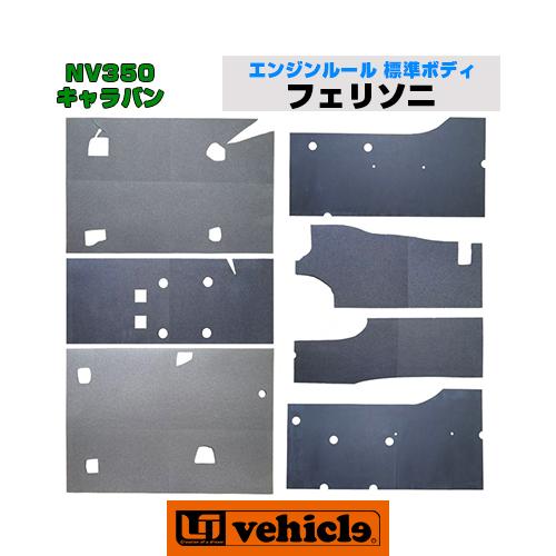 【UIvehicle/ユーアイビークル】NV350 キャラバン フェリソニ防音材 エンジンルーム(標準ボディ用)安心の日本製!!遮音性・吸音性を限界まで高めた特殊スポンジによる車内快適化!!断熱性も非常に高く一般的なグラスウールと同等以上!!