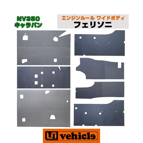 【UIvehicle/ユーアイビークル】NV350 キャラバン フェリソニ防音材 エンジンルーム(ワイドボディ用)安心の日本製!!遮音性・吸音性を限界まで高めた特殊スポンジによる車内快適化!!断熱性も非常に高く一般的なグラスウールと同等以上!!