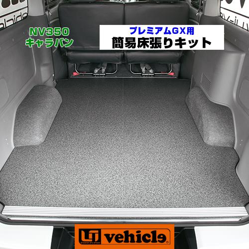 【UIvehicle/ユーアイビークル】NV350 キャラバン プレミアムGX用 簡易床張りキット耐久性抜群!!荷室の汚れを防ぐ!!初めてでも簡単取付可能!!仕事やレジャーに大活躍!!NV350プレミアムGX専用設計!!