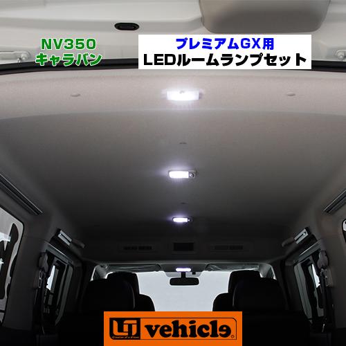 【UIvehicle/ユーアイビークル】NV350 キャラバン プレミアムGX用 LEDルームランプセットNV350キャラバン/プレミアムGX専用設計!!1チップ高輝度LEDを贅沢に使用!!車内の明るさ・見やすさを追求し白色LEDを使用!!