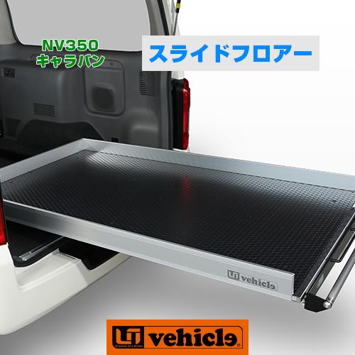【UIvehicle/ユーアイビークル】NV350キャラバン スライドフロアプレミアムGX / DX用仕事に趣味に大活躍!!耐荷重300kgの楽々スライドフロアー!!奥の方の荷物の出し入れも簡単!!取付けボルトオン!!安心の日本製!!