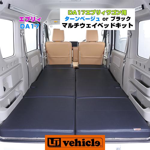 【UIvehicle/ユーアイビークル】DA17エブリイワゴン用マルチウェイベッドキット安心の日本製!!使用目的に応じてベッドアレンジ可能!!車中泊・趣味・レジャーに大活躍!!こだわりの専用設計!!