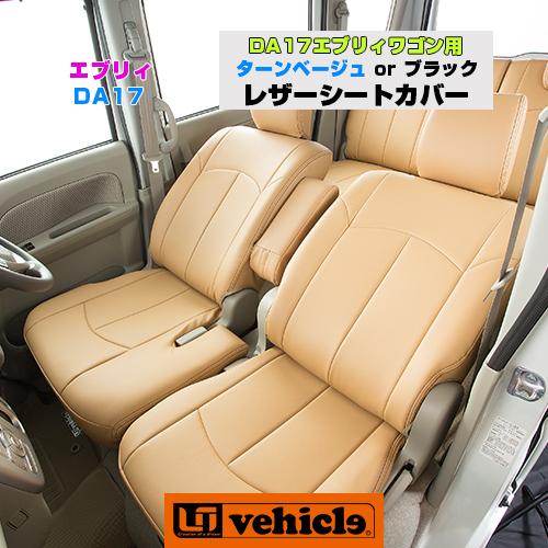 【UIvehicle/ユーアイビークル】DA17エブリイワゴン用レザーシートカバー純正シートラインにジャストフィット!!シンプルなパンチングデザイン!!こだわりの専用設計!!立体裁断でジャストフィット!!