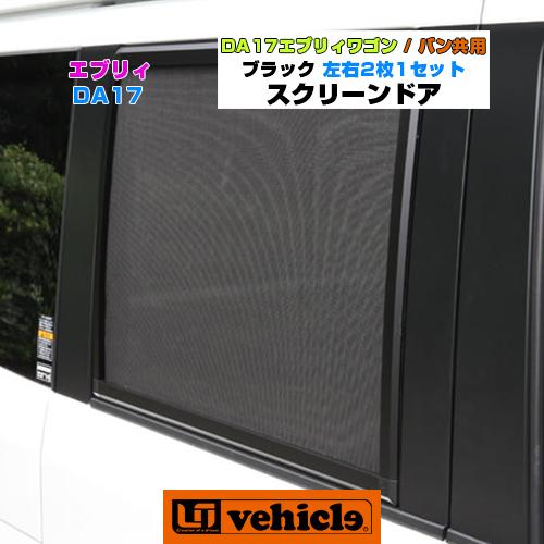 【UIvehicle/ユーアイビークル】DA17エブリイ用スクリーンドア ブラック安心の日本製!!こだわりの専用設計なのでジャストフィット!!装着したままでも走行・窓の開け閉め可能!!網戸部は張替可能!!