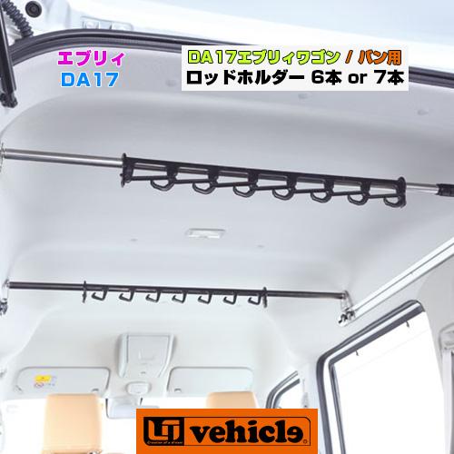 【UIvehicle/ユーアイビークル】DA17エブリイワゴン/バン用ロッドホルダー前後バーの位置をお好みの位置に調整できるスライド式。ハイルーフの高さを生かし、天井近くにフックを設置!新機構の伸縮バーの脱着もワンタッチ可能。