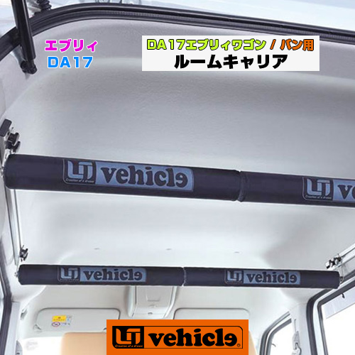 【UIvehicle/ユーアイビークル】DA17エブリイワゴン用ルームキャリア前後バーの位置を調整できるスライド式ルームキャリア。新機構の伸縮バーの脱着もワンタッチ可能!純正ユーティリティーナットを使用してボルトオン。高さ3段階調整可能。