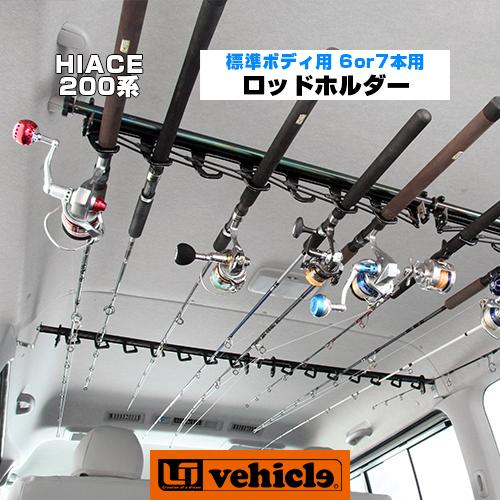 【UIvehicle/ユーアイビークル】ハイエース 200系 専用ロッドホルダー標準ボディ(スーパーGL,S-GL)専用車内釣り竿ホルダー 6or7本用汎用性ではない安定感!安心の日本製!!