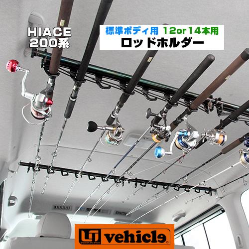 【UIvehicle/ユーアイビークル】ハイエース 200系 専用ロッドホルダー標準ボディ(スーパーGL,S-GL)専用車内釣り竿ホルダー 14本用汎用性ではない安定感!安心の日本製!!