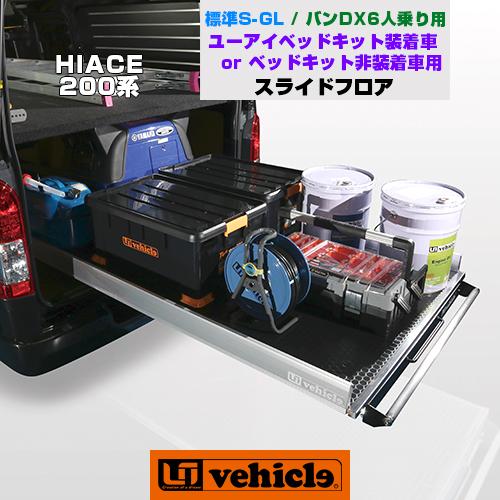 【UIvehicle/ユーアイビークル】ハイエース 200系 スライドフロア標準ボディ 1~4型(S-GL,DX6人乗り)用仕事に趣味に大活躍!!耐荷重300kgの楽々スライドフロアー!!奥の方の荷物の出し入れも簡単!!取付けボルトオン!!安心の日本製!!
