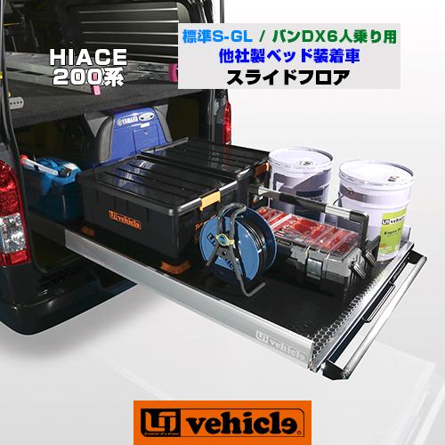 【UIvehicle/ユーアイビークル】ハイエース 200系 スライドフロア標準ボディ 1~4型(S-GL,DX6人乗り)用仕事に趣味に大活躍!!耐荷重300kgの楽々スライドフロアー!!取付けボルトオン!!安心の日本製!!他社製ベッドキット装着車用