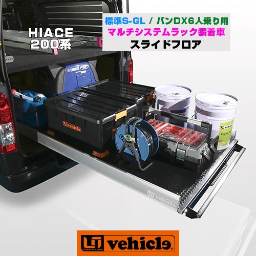 【UIvehicle/ユーアイビークル】ハイエース 200系 スライドフロア標準ボディ 1~4型(S-GL,DX6人乗り)用耐荷重300kgの楽々スライドフロアー!!奥の方の荷物の出し入れも簡単!!取付けボルトオン!!安心の日本製!!マルチシステムラック装着車用