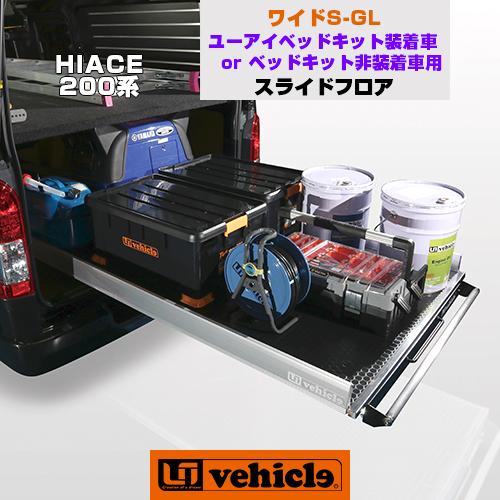 【UIvehicle/ユーアイビークル】ハイエース 200系 スライドフロアワイドボディ 1~4型(ワイドS-GL)用仕事に趣味に大活躍!!耐荷重300kgの楽々スライドフロアー!!奥の方の荷物の出し入れも簡単!!取付けボルトオン!!安心の日本製!!