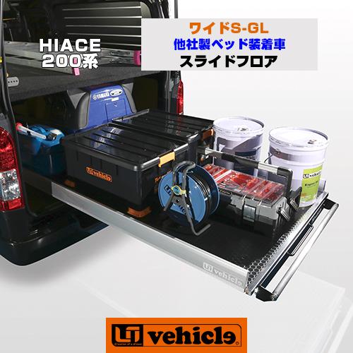【UIvehicle/ユーアイビークル】ハイエース 200系 スライドフロアワイドボディ 1~4型(ワイドS-GL)用仕事に趣味に大活躍!!耐荷重300kgの楽々スライドフロアー!!取付けボルトオン!!安心の日本製!!他社製ベッドキット装着車用