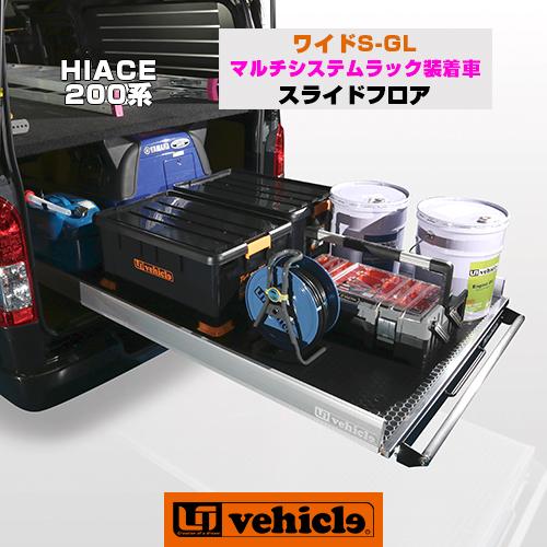 【UIvehicle/ユーアイビークル】ハイエース 200系 スライドフロアワイドボディ 1~4型(ワイドS-GL)用耐荷重300kgの楽々スライドフロアー!!取付けボルトオン!!安心の日本製!!マルチシステムラック 装着車用
