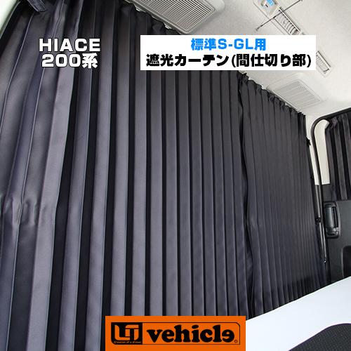 【UIvehicle/ユーアイビークル】ハイエース 200系 遮光カーテン標準ボディ 1~4型(スーパーGL,S-GL)用間仕切り部/標準ルーフ センター1面セット